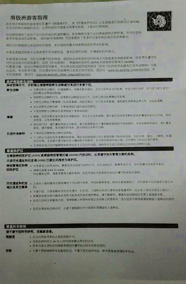 秋叶霜天:世界第七极——南极游(一) - 菁英草原 - 菁英草原