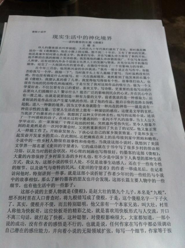 《音乐之声》创办人   互联网—读宗亲李领彪哥传承中华文化公益基金